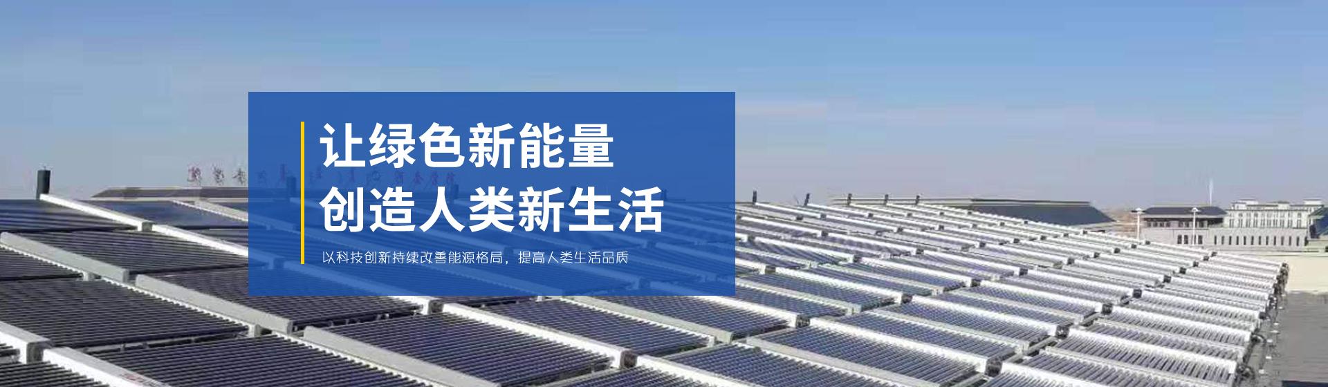呼市太阳能热水系统